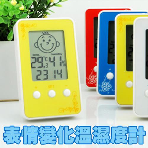 笑臉哭臉表情變化溫濕度計 溫度計 濕度計 時鐘 (3色)