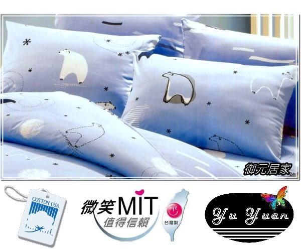 防瞞抗菌【薄床包】3.5*6.2尺/單人『療癒熊』(藍) 精選精梳棉/二件套