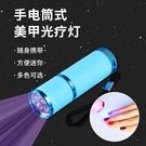 光療機 美甲光療燈迷你手電筒式甲油膠烤燈便攜小號光療機【快速出貨八折鉅惠】