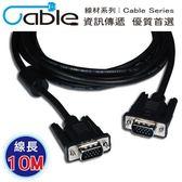 Cable 纖細型高解析度顯示器視訊線 15Pin 公對公 (10米)