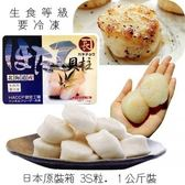 【WANG-全省免運】日本北海道頂級3S干貝X1盒(1000g/盒 每盒約40-45粒)
