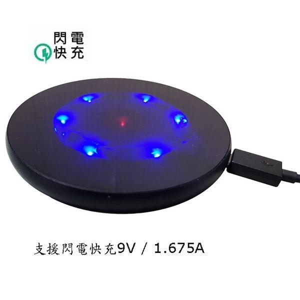 【免運費】MCK-X6 快速無線充電板  ★  無線充電 ★ 加送章魚腳自拍架