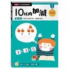 《 小康軒 Kids Crafts 》【幼小銜接初階練習】10以內加減 / JOYBUS玩具百貨