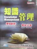 【書寶二手書T3/大學商學_YGP】知識管理-價值創新與開放分享_陳永隆