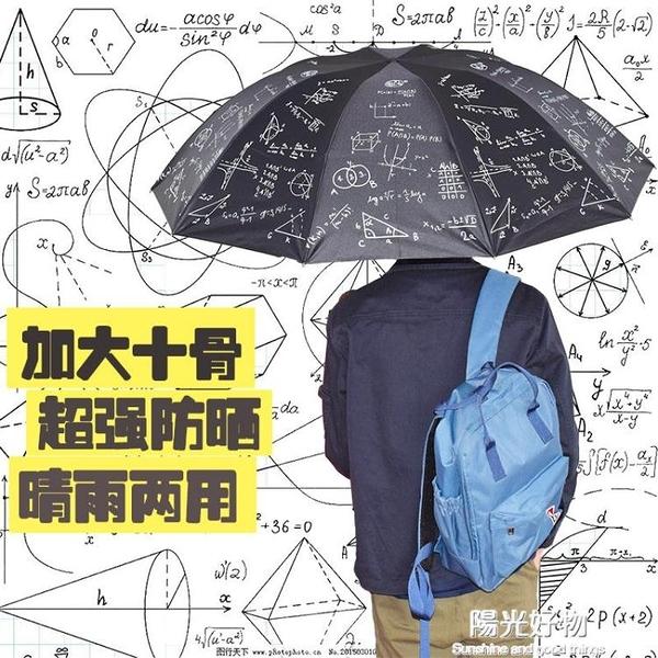 折傘雨傘學霸動漫二次元晴兩用摺疊黑膠太陽傘個性學生創意潮流男 NMS陽光好物