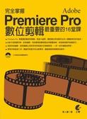 (二手書)完全掌握Adobe Premiere Pro CS6數位剪輯最重要的16堂課