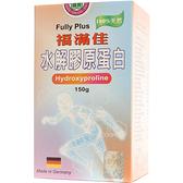 藥聯 福滿佳水解膠原蛋白 150g【瑞昌藥局】007593