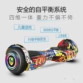 智慧電動平衡車兒童成人雙輪成年思維體感兩輪代步車平行車 qz3713【野之旅】