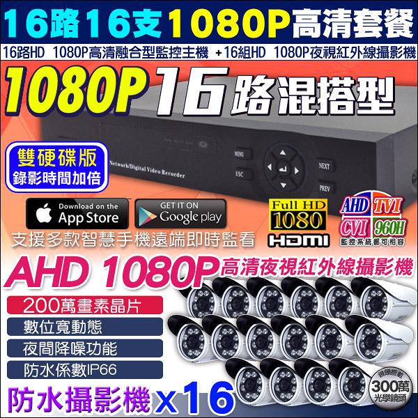 監視器攝影機 KINGNET HD 1080P 16路監控主機+16支防水紅外線攝影機 LED 高清夜視 AHD TVI 類比 IPCAM