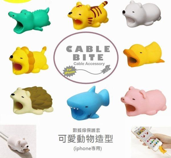 日本超夯 咬咬小動物 iPhone傳輸線/充電線 防斷保護套 Cable Bite同款【H80650】