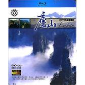 Blu-ray 世界自然文化遺產-廬山BD