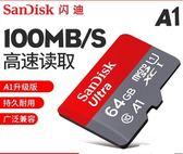 記憶卡 SANDISK閃迪TF64G TF卡 MICROSD高速64G手機內存卡記錄儀存儲卡【快速出貨超夯八折】