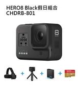 【EC數位】GoPro HERO 8 Black 黑 運動攝影機 假日組合 CHDRB-801 防水 觸控變焦 攝影