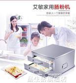 腸粉機艾敏家用蒸爐蒸盤多層迷你小型家用拉腸二層三抽 LX 220v