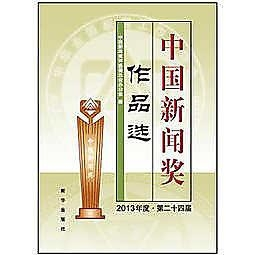 簡體書-十日到貨 R3Y【中國新聞獎作品獎(2013年度第二十四屆)】 9787516612781 新華出版社