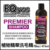 *KING WANG*【美國EQyss】Premier 植物精華洗毛精--可預防淚腺 16oz