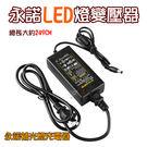 攝彩@永諾LED燈變壓器 YN308 永諾YN300III補光燈電源充電器 12V 5A