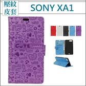 Sony XA1 XA1Ultra 手機皮套 皮套 內軟殼 全包 支架 插卡 磁扣 手機套 手機殼 小魔女壓花 AA