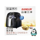 SANLUX台灣三洋 2.2L 健康氣炸鍋 SK-F820 料理鍋 廚房電鍋