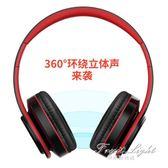 藍芽耳機 頭戴式無線游戲運動型跑步耳麥電腦手機通用插卡音樂重低音長待機 果果輕時尚