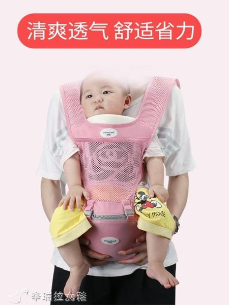 腰凳嬰兒背帶四季通用多功能寶寶前抱式坐凳兒童單凳小孩橫抱抱托  igo辛瑞拉