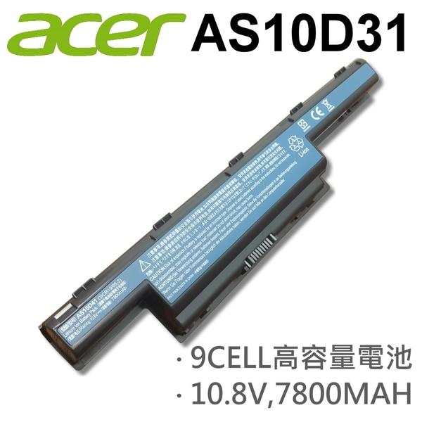 ACER 9芯 日系電芯 AS10D31 電池 4738Z 4738ZG 4739 4739Z 4741 4741G 4741Z 4742(ms2332)