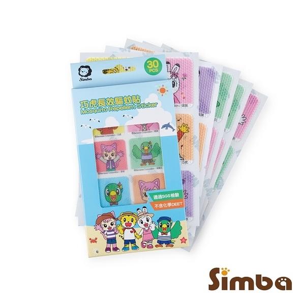 小獅王辛巴 Simba 巧虎長效驅蚊貼(30枚).防蚊貼片