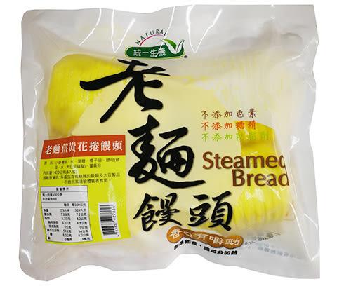 老麵薑黃花捲饅頭