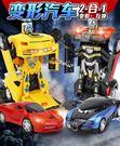 全館75折-電動萬向非遙控汽車賽車大黃蜂機器人自動變形金剛5兒童玩具汽車