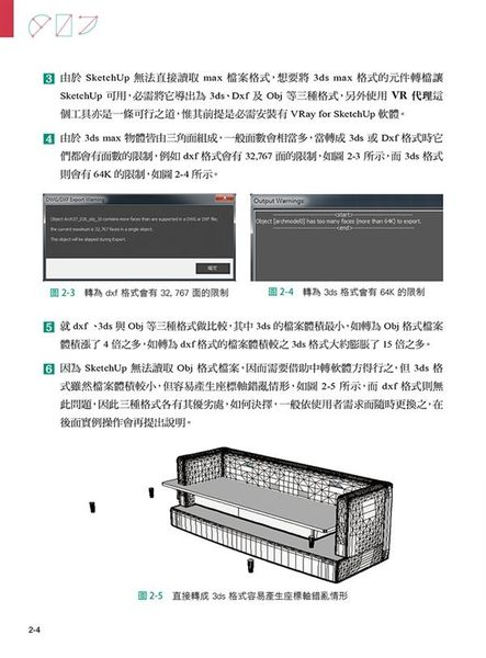 跟 3d Max 說掰掰! SketchUp 高手精技:匯入 3ds Max 模型‧必裝外掛推薦‧進階3..