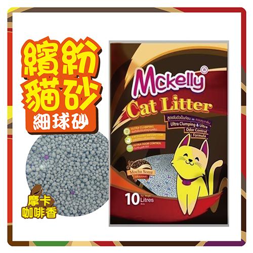 【力奇】果漾 繽紛貓砂系列 細球砂(摩卡咖啡香)10L*3包組【免運費】(G002H79-1)
