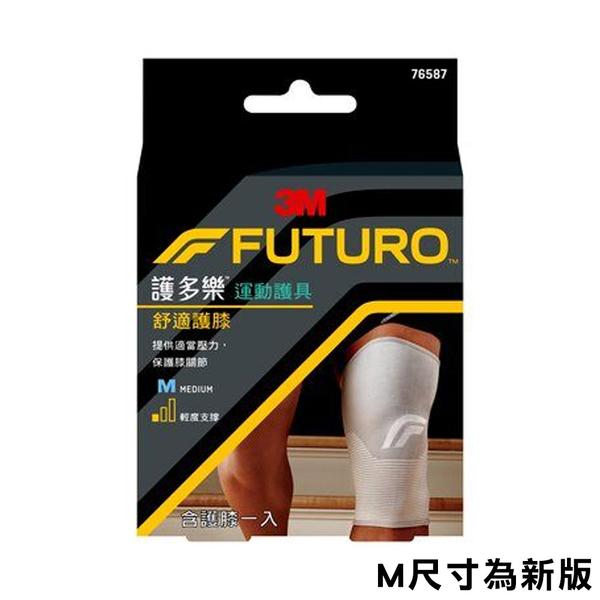 專品藥局 3M FUTURO 舒適護膝- S . M .L