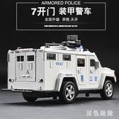 兒童警車玩具車仿真合金回力聲光模型 特警車男孩小汽車警察車模 js9392『黑色妹妹』