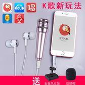 SSJY K11手機迷你麥克風全民K歌唱吧酷狗直播小話筒耳機KTV電容麥【元氣少女】