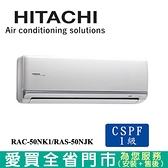 HITACHI日立6-8坪RAS-50NJK/RAC-50NK1頂級變頻冷暖空調_含配送+安裝【愛買】