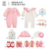 彌月禮物新生兒禮盒棉質嬰兒衣服套裝春秋夏季0-3個月6剛初生寶寶用品送禮xw