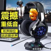 耳機頭戴式台式電腦耳機電競游戲耳麥網吧帶麥吃雞有線帶話筒筆記本手機通用 漾美眉韓衣