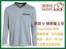 ╭OUTDOOR NICE╮瑞多仕RATOPS 男款ThermoLite保暖V領排汗衣 霧灰色 DB5998 吸濕快乾 T恤 中層衣