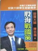 【書寶二手書T1/股票_BT8】股海戰國策_陳忠瑞