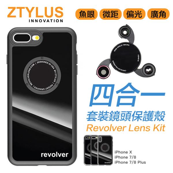 Ztylus M Revolver 磁吸 可旋轉式 4合1 套裝鏡頭  廣角 微距 魚眼 偏光 iPhone X 7 8 4.7 plus 保護殼 亮黑