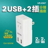 ◆KINYO耐嘉 UR-0567 2USB+2插分接插座 2P 2孔 充電插座 插頭 充電器 旅充 電源插座 轉接頭 擴充座