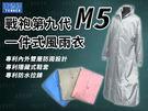 [中壢安信] 天德牌 第九代 戰袍 M5 銀灰 連身式 透氣雨衣 連身 雨衣 專利擋水設計 隱藏鞋套