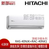 *新家電錧*【HITACHI日立RAS-40NJK/RAC-40NK1】頂級系列變頻冷暖冷氣 -含基本安裝