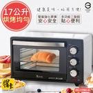 【鍋寶】17L料理好幫手多功能電烤箱(OV-1750-D)可烤全雞