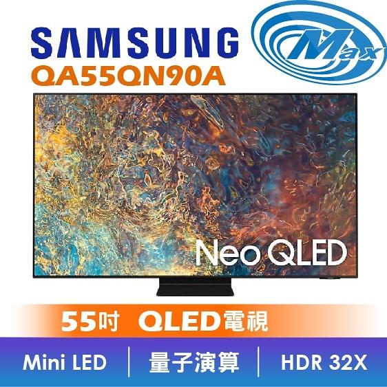 【麥士音響】SAMSUNG 三星 QA55QN90AAWXZW | 55吋 4K QLED Neo 電視 | 55QN90