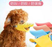 狗狗嘴套防咬防叫防亂吃止吠器泰迪用品中小型幼犬寵物多色小屋