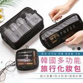 韓系多功能旅行化妝包(大款)【HOS871】整理袋方形彩妝小包盥洗洗漱旅遊隨身隨行包 #捕夢網