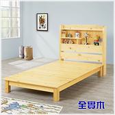 【水晶晶家具/傢俱首選】SY1067-5-6諾華3.5尺松木書架型全實木單人床(實木床板)