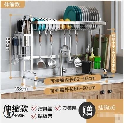不銹鋼伸縮水槽置物架瀝水架放碗筷收納架大全/可伸縮62-93CM 有掛件