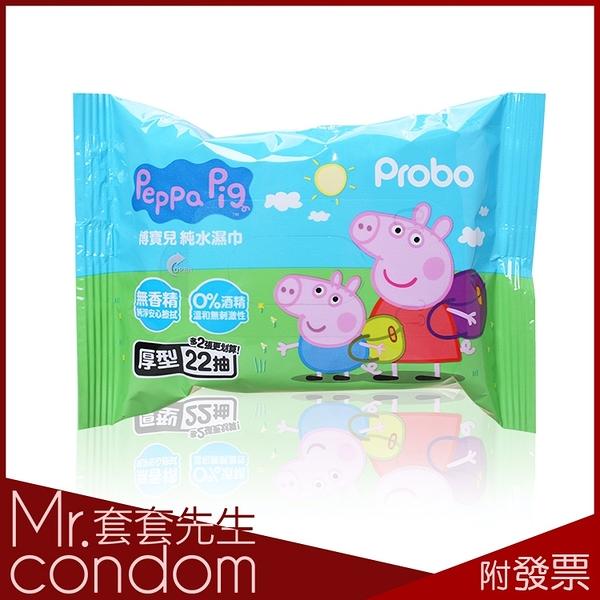 攜帶型 佩佩豬 純水濕紙巾 22抽 Probo 博寶兒 【套套先生】加厚/濕紙巾/嬰兒/兒童/外出用